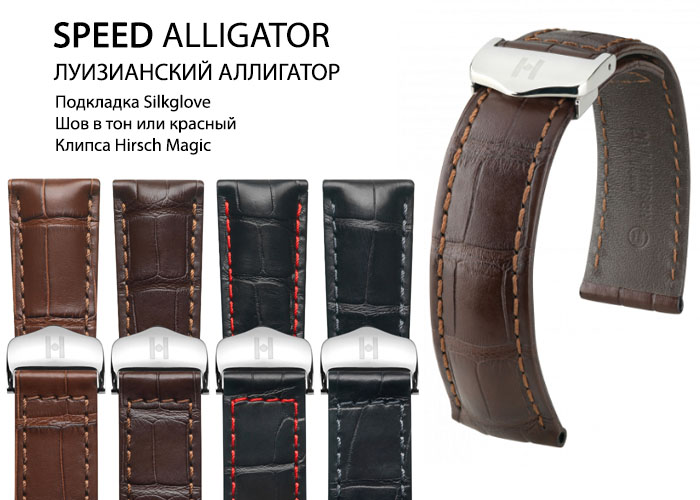 Ремешок HIRSCH Alligator